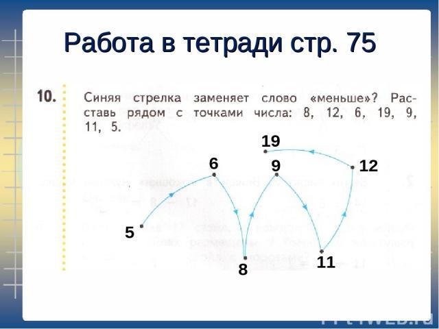 Работа в тетради стр. 75 5 6 8 9 11 12 19