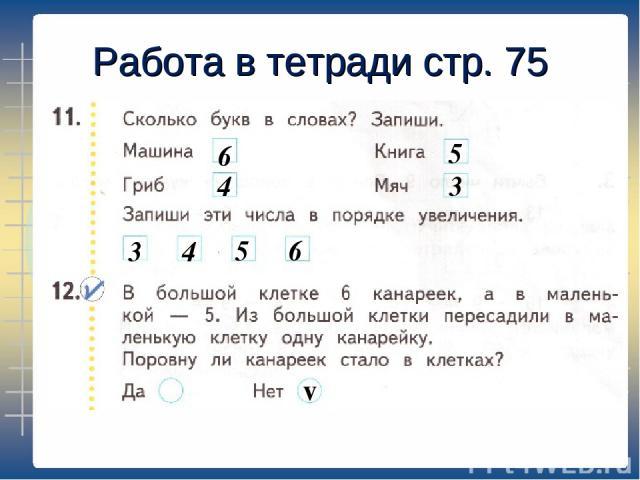 Работа в тетради стр. 75 6 4 5 3 3 4 5 6 v