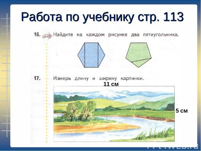 Работа по учебнику стр. 113 11 см 5 см