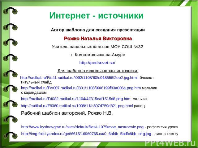 http://radikal.ru/F/s41.radikal.ru/i092/1108/60/e918556f2ee2.jpg.html блокнот Титульный слайд http://radikal.ru/F/s007.radikal.ru/i301/1103/99/6199f83a006a.png.htm мальчик с карандашом http://radikal.ru/F/i082.radikal.ru/1104/4f/315eaf1515d8.png.htm…