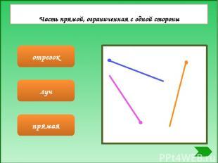 запятая отрезок точка Часть прямой, ограниченная с двух сторон.