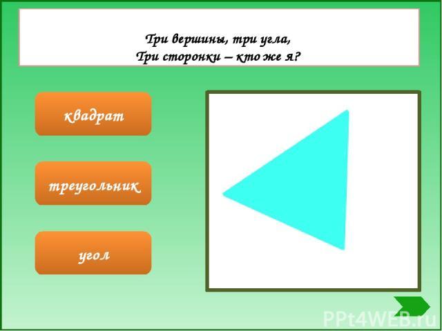 прямо-угольник треугольник много-угольник Четырёхугольник, у которого все углы прямые, а противоположные стороны равны.