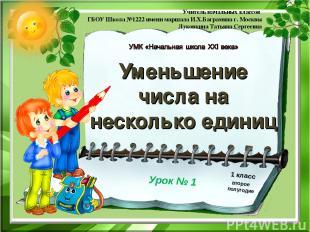Уменьшение числа на несколько единиц Учитель начальных классов ГБОУ Школа №1222