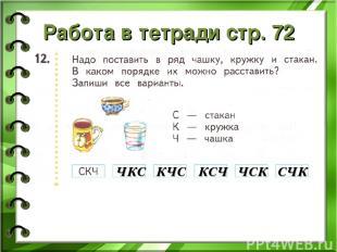 Работа в тетради стр. 72 ЧКС КЧС КСЧ ЧСК СЧК