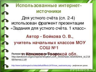 Использованные интернет-источники Для устного счёта (сл. 2-4) использован фрагме
