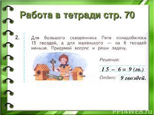 Работа в тетради стр. 70 1 5 – 6 = 9 (гв.) 9 гвоздей.