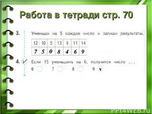 Работа в тетради стр. 70 7 5 0 8 4 6 9 v