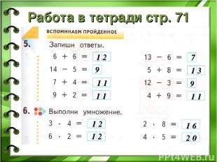 Работа в тетради стр. 71 1 2 9 1 1 1 1 7 1 3 9 1 1 1 2 1 2 1 6 2 0