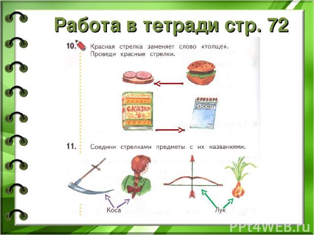 Работа в тетради стр. 72