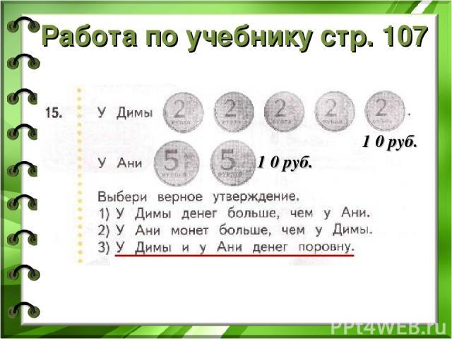 Работа по учебнику стр. 107 1 0 руб. 1 0 руб.