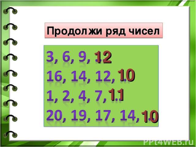 Продолжи ряд чисел 12 10 11 10