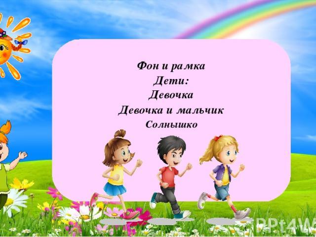 Фон и рамка Дети: Девочка Девочка и мальчик Солнышко