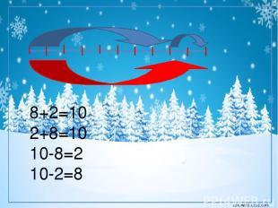 8+2=10 2+8=10 10-8=2 10-2=8 corowina.ucoz.com