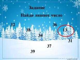 Задание Найди лишнее число 32 36 38 13 34 31 37 39 corowina.ucoz.com