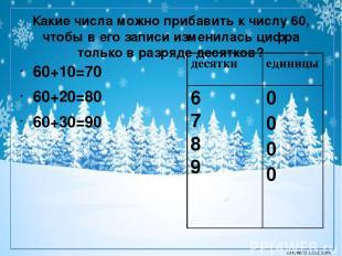 Какие числа можно прибавить к числу 60, чтобы в его записи изменилась цифра толь