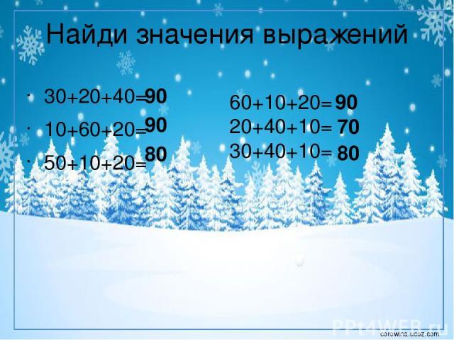 Найди значения выражений 30+20+40= 10+60+20= 50+10+20= 60+10+20= 20+40+10= 30+40+10= 90 90 80 90 70 80 corowina.ucoz.com