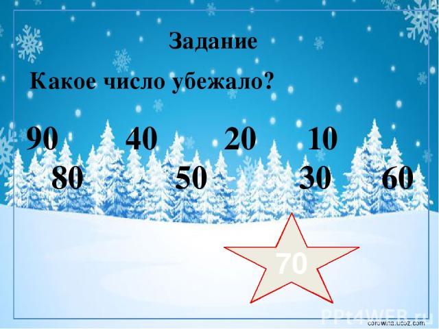Задание Какое число убежало? 90 40 20 10 80 50 30 60 70 corowina.ucoz.com