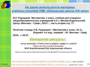 * * На уроке используется материал учебных пособий УМК «Начальная школа XXI века
