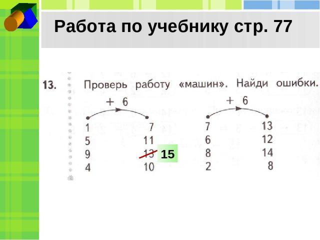 Работа по учебнику стр. 77 15