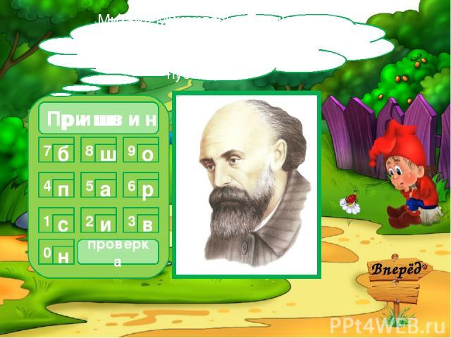 48:12= ? 30:15=? 96:16=? 99:99=? 40: 10=? 50:25=? 0:50=? Т о л с т о й Лев Николаевич Толстой (1828-1910)— русский писатель, просветитель, публицист. проверка 9 р 5 а 7 б Вперёд Т о л с т о й 3 в 8 н 4 т 2 о 6 л 1 с 0 й