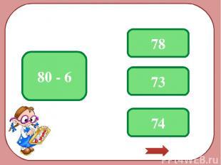 верно 58 52 + 6 неверно 57 неверно 60