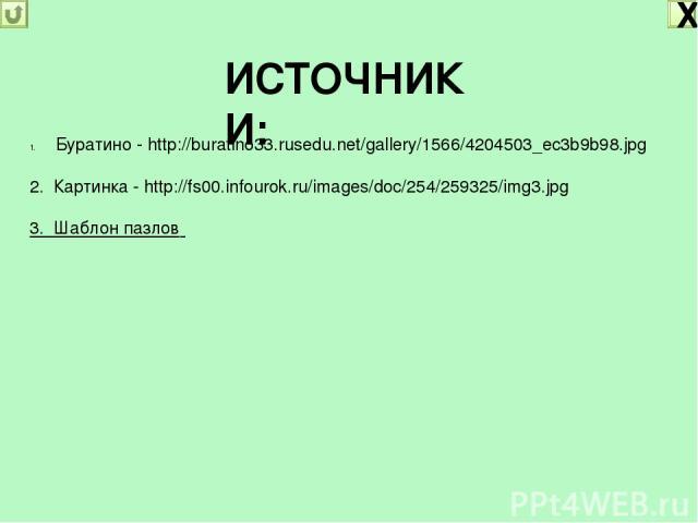 Буратино - http://buratino33.rusedu.net/gallery/1566/4204503_ec3b9b98.jpg 2. Картинка - http://fs00.infourok.ru/images/doc/254/259325/img3.jpg 3. Шаблон пазлов Х ИСТОЧНИКИ: