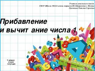 Прибавление и вычитание числа 1 УМК «Начальная школа XXI века» Учитель начальных