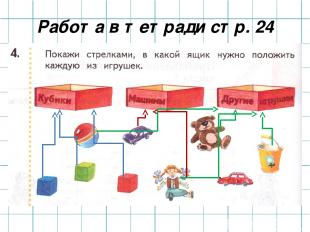 Работа в тетради стр. 24