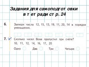 Задания для самоподготовки в тетради стр. 24
