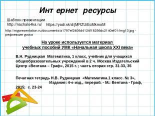 Шаблон презентации http://nachalo4ka.ru/ https://yadi.sk/d/jMRZUiEcMkmoM Интерне