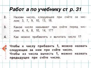 Работа по учебнику стр. 31