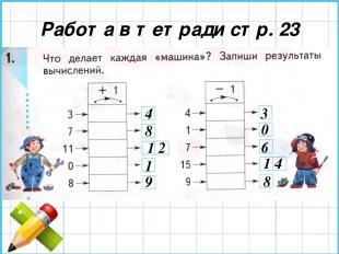 Работа в тетради стр. 23 4 8 1 2 1 9 3 0 6 1 4 8