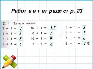 Работа в тетради стр. 23 4 5 8 6 1 7 1 9 6 3 7 0 1 8