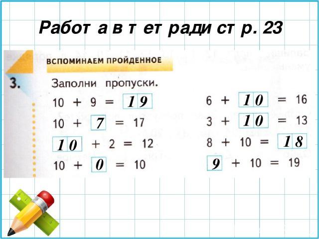 Работа в тетради стр. 23 1 9 7 1 0 0 1 0 1 0 1 8 9