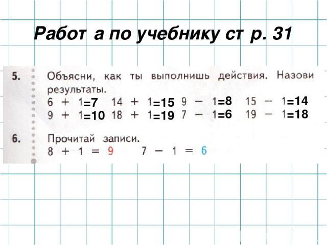 Работа по учебнику стр. 31 =7 =10 =15 =19 =8 =6 =14 =18