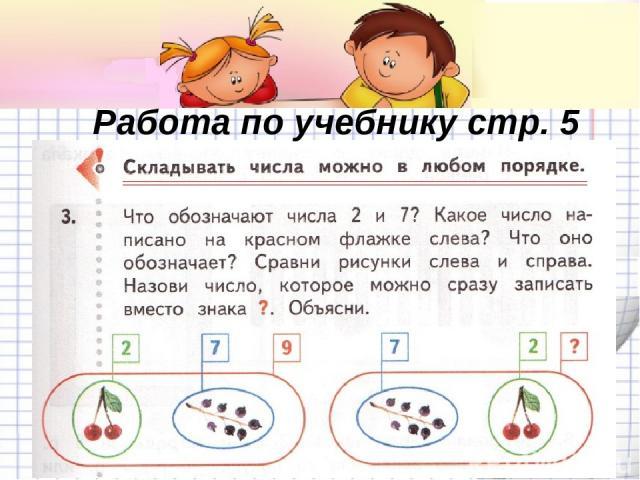 Работа по учебнику стр. 5
