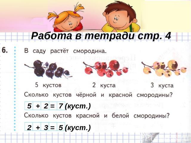 Работа в тетради стр. 4 5 + 2 = 7 (куст.) 2 + 3 = 5 (куст.)
