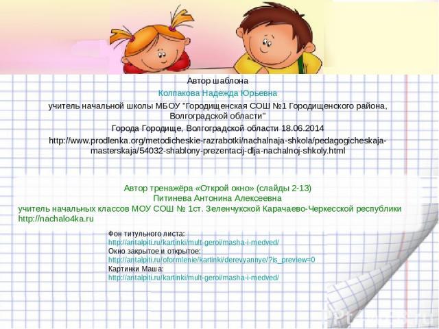 Автор шаблона Колпакова Надежда Юрьевна учитель начальной школы МБОУ