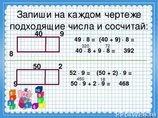 Запиши на каждом чертеже подходящие числа и сосчитай: 40 9 8 49 ∙ 8 = 320 72 40