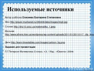 Используемые источники Автор шаблона Елисеева Екатерина Степановна Фон http://pl