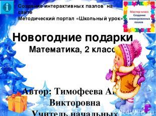 Автор: Тимофеева Анна Викторовна Учитель начальных классов МБОУ СОШ № 13 г. Арма