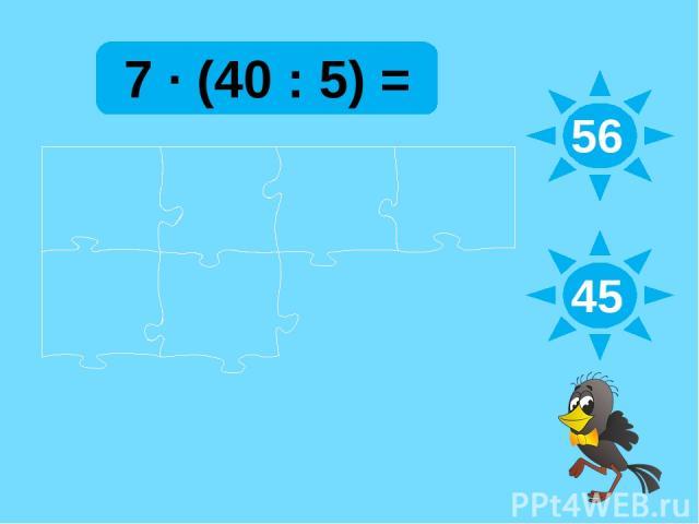 7 ∙ (40 : 5) = 56 45