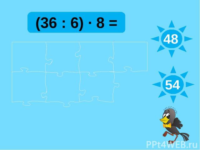 (36 : 6) ∙ 8 = 48 54