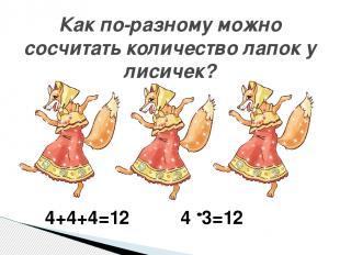 Как по-разному можно сосчитать количество лапок у лисичек? 4+4+4=12 4 3=12