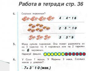 Работа в тетради стр. 36 4 4 1 6 2 5 1 0 3 3 9 6 7+ 3 1 0 (мак.)