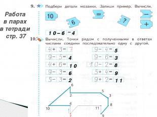 Работа в парах в тетради стр. 37 1 0 – 6 4 4 1 0 2 6 5 3 8 9 1 1