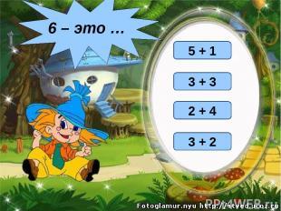 3 + 2 3 + 3 5 + 1 2 + 4 6 – это …