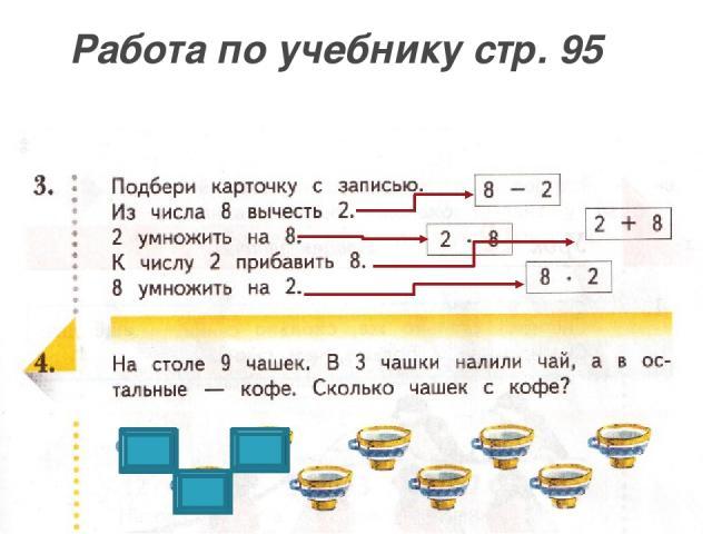 Работа по учебнику стр. 95