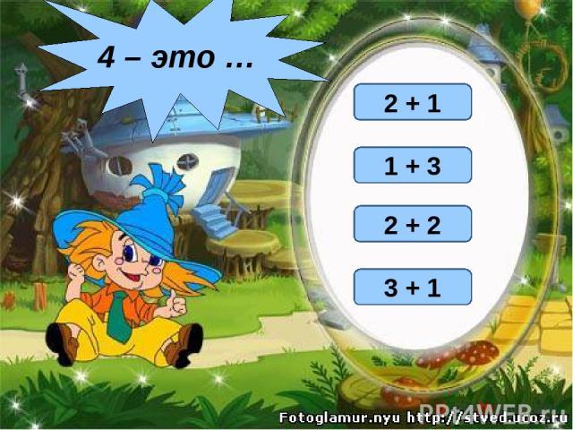 3 + 1 1 + 3 2 + 1 2 + 2 4 – это …