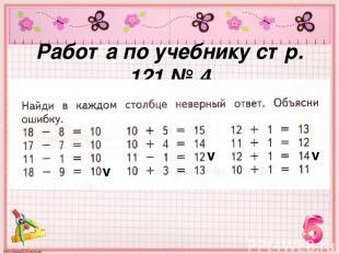 Работа по учебнику стр. 121 № 4 v v v